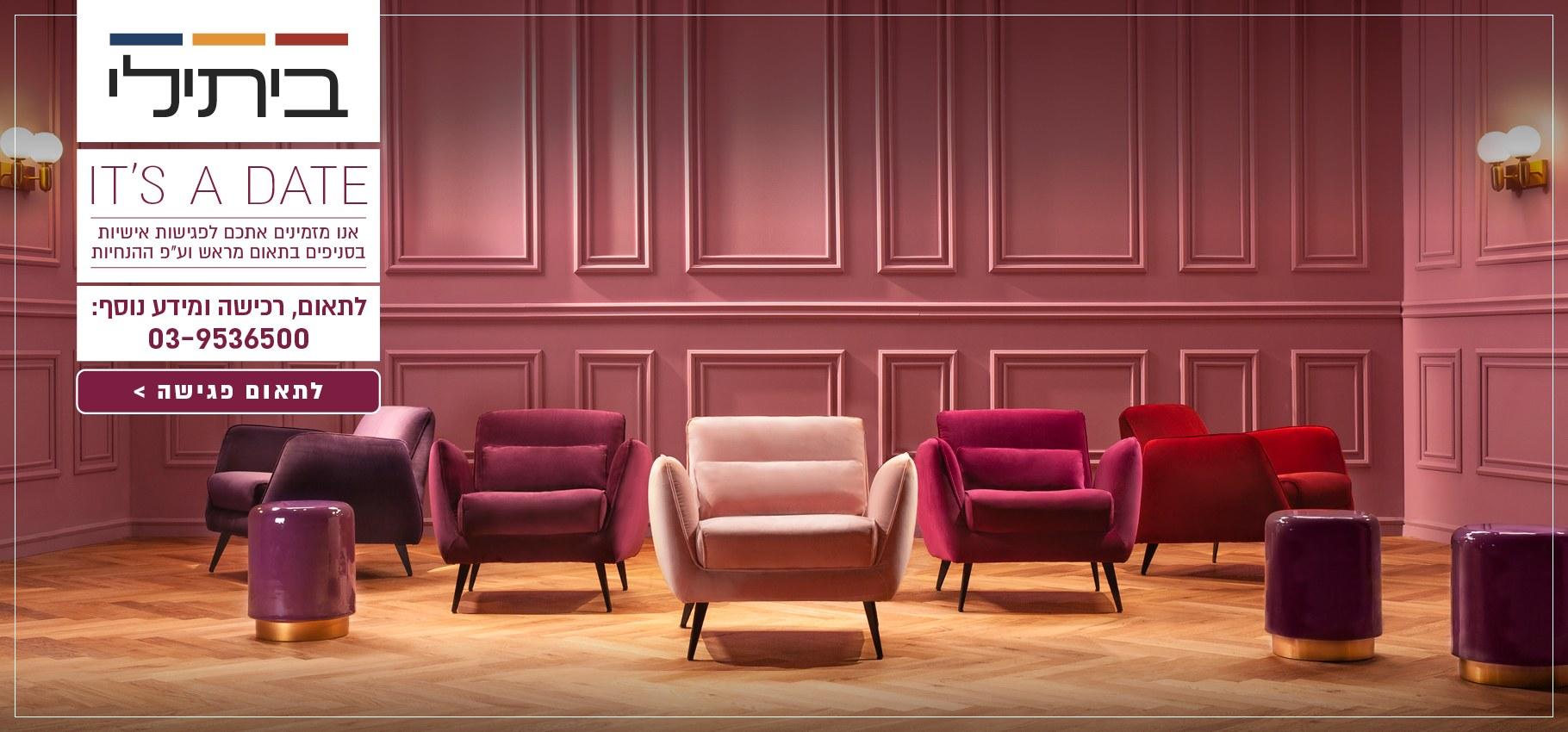 ביתילי  יושבים בבית? זה בדיוק הזמן להזמין כורסא חדשה!  נכנסים לאתר, מקליקים והרהיטים בדרך אליכם!