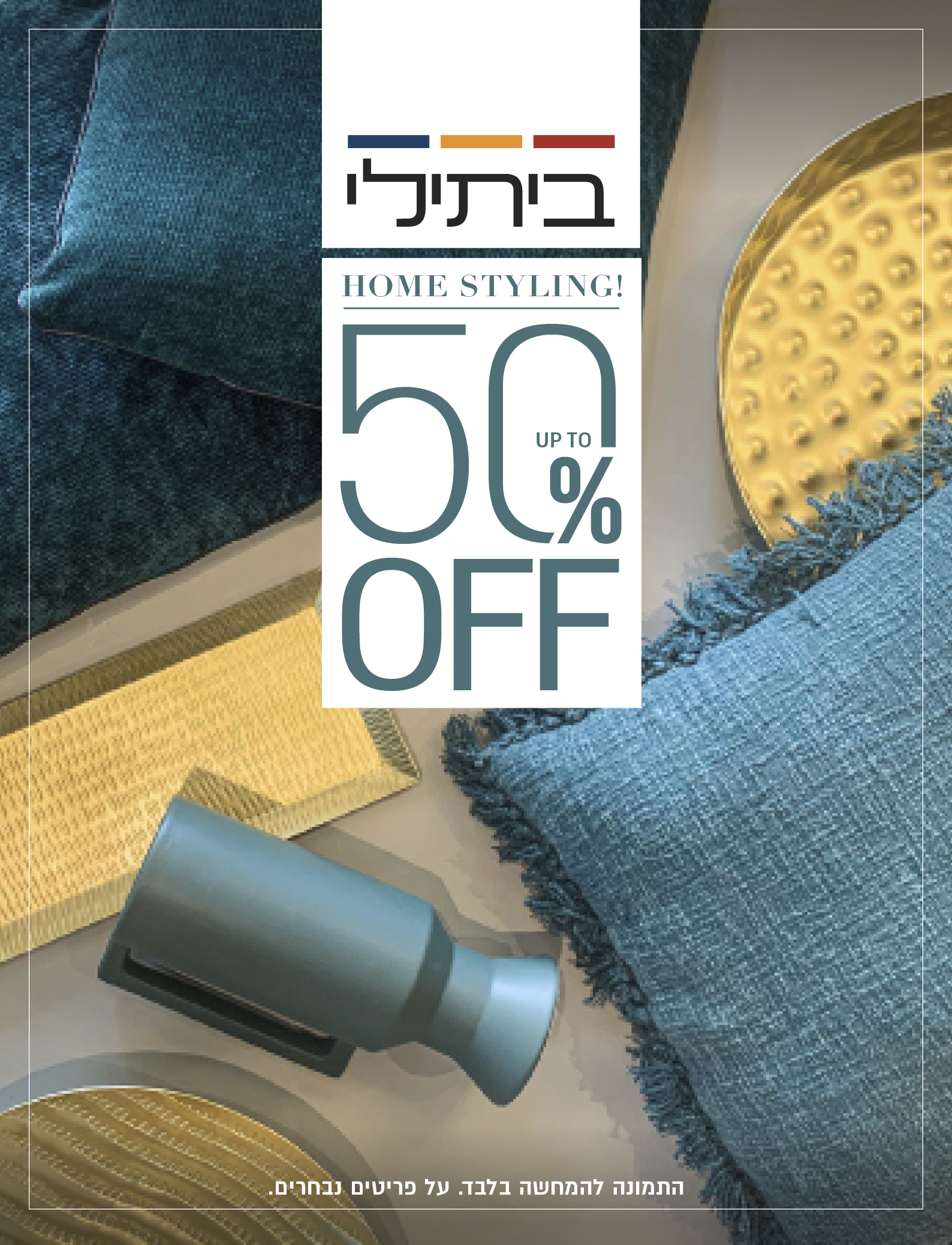 home styling up to 50% off