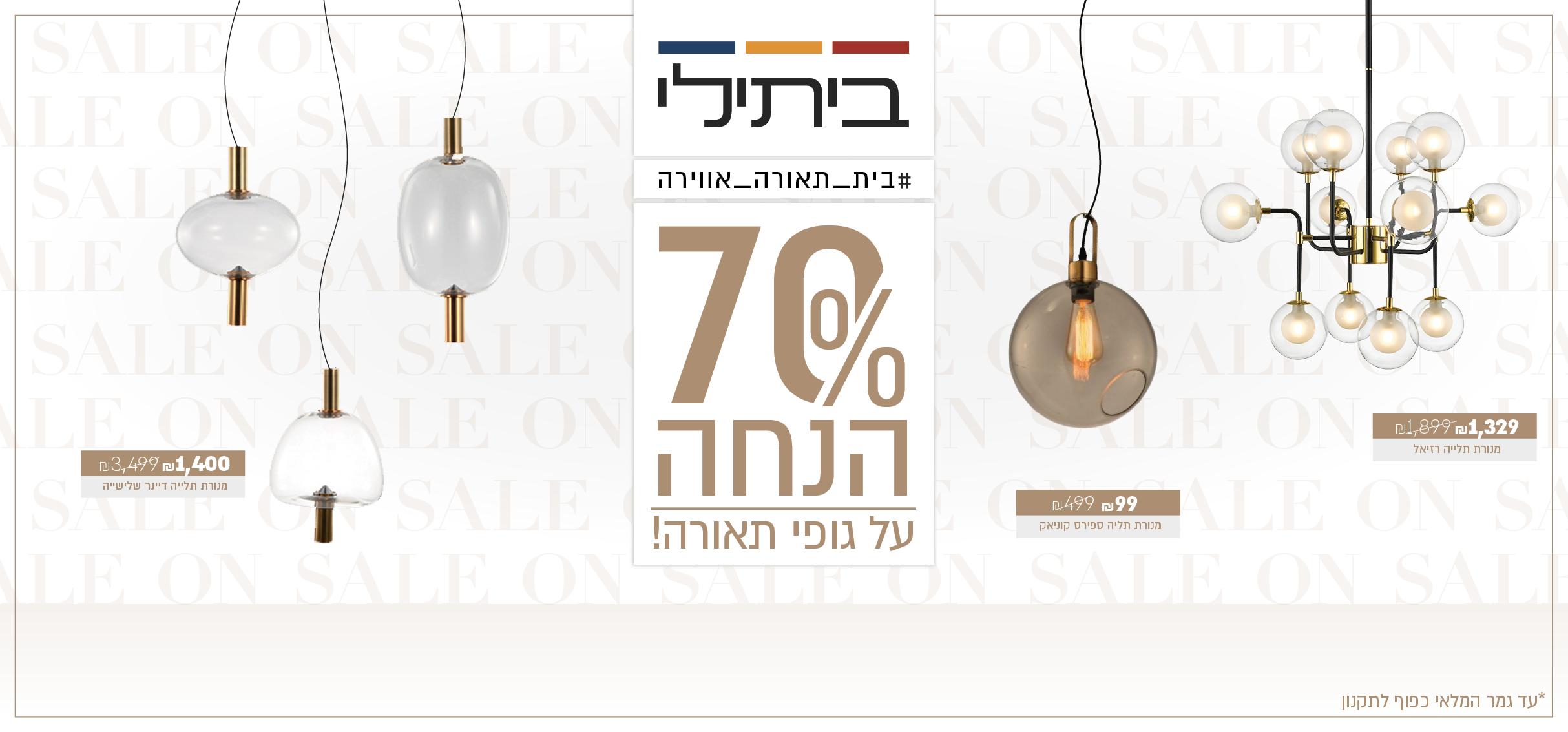 ביתילי  #בית_תאורה_אווירה  70% הנחה על גופי התאורה!